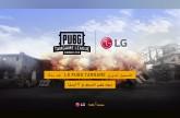 الكشف عن أولي الفائزين فى دوري LG PUBG TAMGAME