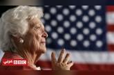 ترامب يغيب عن جنازة زوجة بوش جدة أمريكا الأولى لأسباب أمنية