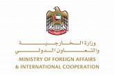 اللجنة المشتركة بين دولة الإمارات ورومانيا تعقد اجتماعها الأول في بوخارست.