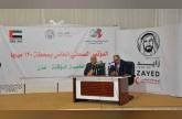 اليمن: خليفة الإنسانية تبدأ تنفيذ محطة كهرباء في عدن بـ 100 مليون دولار