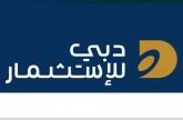 «دبي للاستثمار» تدرج صندوقها العقاري بسوق دبي الربع الثالث
