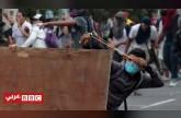نائبة رئيس نيكاراغوا: مصاصو الدماء وراء أعمال العنف