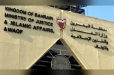 البحرين: السجن من 3 أعوام إلى المؤبد وسحب جنسية 24 عضواً في سريا الأشتر الإرهابية