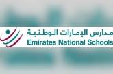300 مشارك في الملتقى الطلابي الثالث لمدارس الإمارات الوطنية