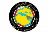 «مجلس التعاون» يترأس اجتماع الجمعية العمومية للمجلس الدولي للغة العربية