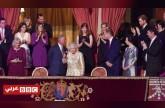 فنانون يشاركون في حفل عيد الميلاد الـ 92 لاليزابيث الثانية ملكة بريطانيا