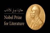 ملك السويد يقرر تغييرات نادرة على لوائح جائزة نوبل