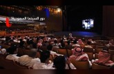 الليلة.. افتتاح السينمات السعودية بدلا من الأسبوع المقبل