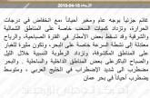 توقعات بانخفاض الأمطار في الإمارات