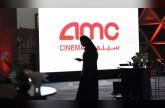 «amc سينما» و«نون» تطلقان مبيعات تذاكر فيلم «بلاك بانثر» للجمهور