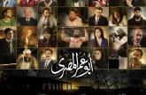 فيديو  أحمد عز ينضم لتنظيم إرهابي في أبو عمر المصري