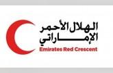 الهلال الأحمر الإماراتي يواصل دعمه لقطاع التعليم في اليمن