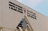 البحرين: الحكم على 25 متهماً بالانضمام إلى جماعة إرهابية