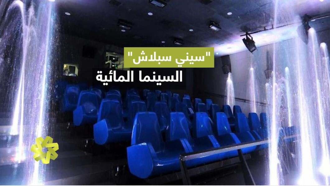 """""""سيني سبلاش"""".. السينما المائية  - دوت امارات"""