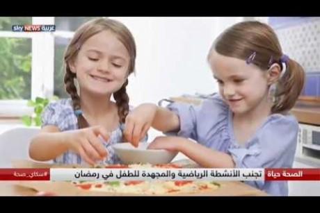 صوم الطفل أمر صحي إذا توفرت شروط معينة