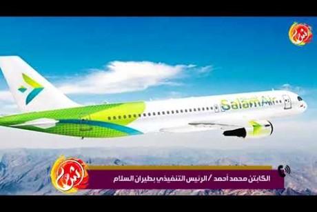 طيران السلام يقوم بمبادرة في نقل مواد الايغاثة #اعصار_مكونو