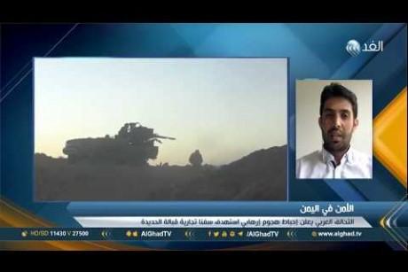 خبير: الجيش اليمني على مشارف تحرير الحديدة بعد خسارة ميليشيا الحوثي