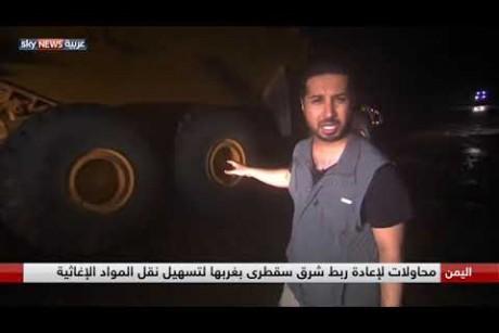 الهلال الأحمر الإماراتي يقدم مساعدات لضحايا الإعصار في سقطرى