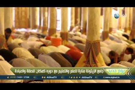يوم جديد | جامع الزيتونة أهم المنارات الإسلامية في تونس