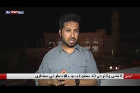 5 قتلى وأكثر من 40 مفقودا بسبب الإعصار في سقطرى