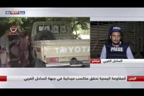 المقاومة اليمنية تحقق مكاسب ميدانية في جبهة الساحل الغربي