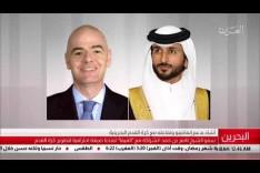البحرين مركز الأخبار : الشيخ ناصر يشيد بدعم وتفاعل رئيس إتحاد الفيفا لكرة القدم البحرينية 23-05-2018