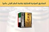إنفوجراف.. الصناديق السيادية الإماراتية تتصدر عالمياً