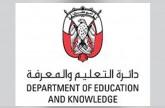 التعليم والمعرفة تطلب من المعلمين الجدد إعادة التقديم على إعلان الوظائف