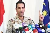 التحالف العربي يحبط هجوماً للحوثيين على مطار أبها