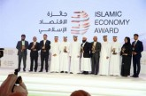 فتح باب التسجيل لجائزة الاقتصاد الإسلامي بدبي
