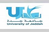 """"""" جامعة جدة """" : مطلوب معلمي لغة إنجليزية من الجنسين"""