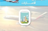 إنفوجراف.. أبرز 10 أرقام في النتائج السنوية لمجموعة طيران الإمارات