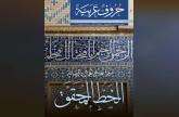 «حروف عربية» تحتفي بجمال ورصانة خط المحقق