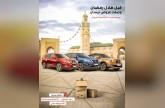 عروض نيسان 2018 خلال رمضان 1439 من العيسى للسيارات