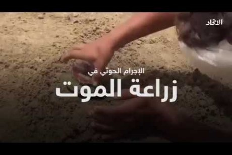 ألغام الحوثي وصمة عار ودليل إجرام يبقى حاضراً في اجساد اليمنيين