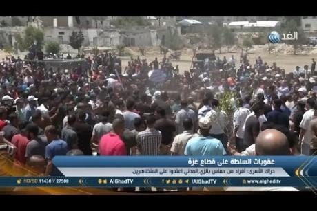 تقرير | الجبهة الشعبية تدين اعتداء حماس على تظاهرة تطالب برفع العقوبات عن غزة