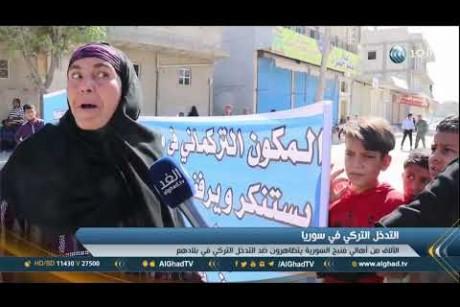 تقرير |  الآلاف من أهالي منبج السورية يتظاهرون ضد التدخل التركي في بلادهم