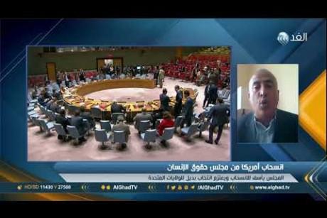 مراسل الغد: تباين ردود الفعل داخل الكونجرس بشأن الانسحاب من مجلس حقوق الإنسان
