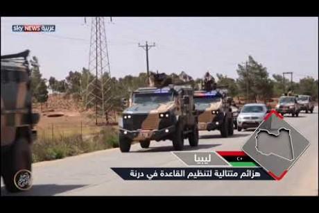 هزائم متتالية لتنظيم القاعدة في درنة