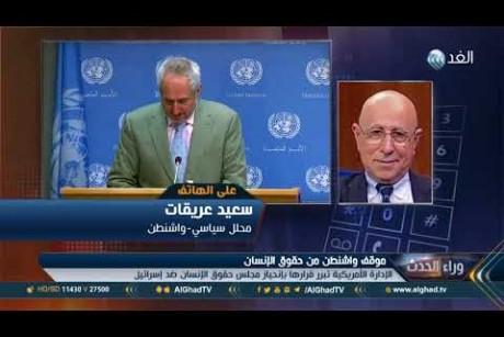 محلل:  موقف مجلس حقوق الإنسان من الانتهاكات الإسرائيلية وراء الانسحاب الأمريكي
