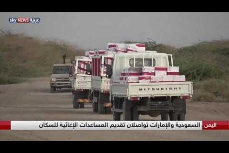 اليمن.. السعودية والامارات تواصلان تقديم المساعدات الإغاثية للسكان