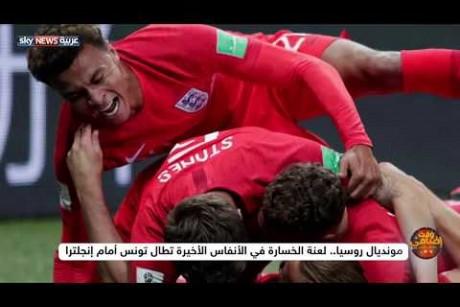 لعنة الخسارة في الأنفاس الأخيرة تطال تونس أمام إنجلترا