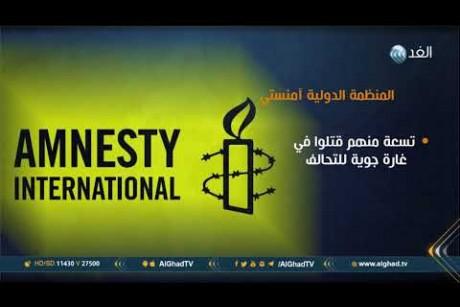 تقرير| العفو الدولية تتهم التحالف الدولي بارتكاب جرائم إبادة في الرقة