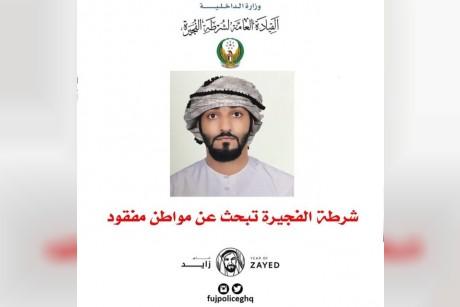 شرطة الفجيرة تواصل البحث عن المواطن المفقود