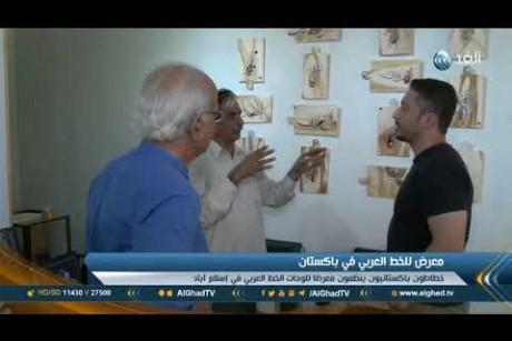 تقرير |  معرض فني يسعى إلى نشر ثقافة الخط العربي في باكستان