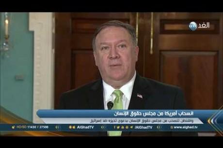تقرير |  أمريكا تنسحب من مجلس حقوق الإنسان