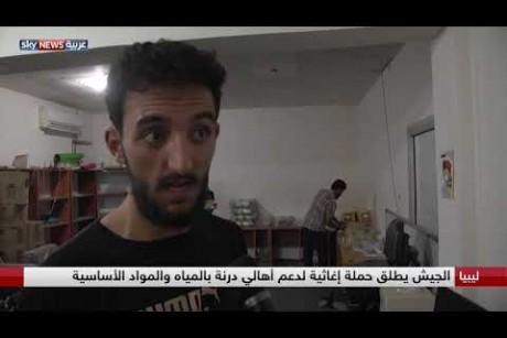 الجيش الليبي يطلق حملة إغاثية لدعم أهالي درنة بالمياه والمواد الأساسية
