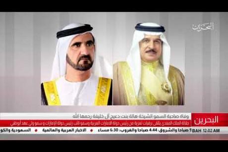 البحرين مركز الأخبار : جلالة الملك المفدى يتلقى برقيات تعزية من رئيس دولة الإمارات 11-06-2018