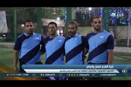 تقرير |  لاعبون مصريون يستعدون لبطولة كرة القدم للصم والبكم بالقليوبية