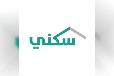 وزارة الإسكان السعودية تعلن عن اكتمال حجز مشروعي المدينة المنورة ضمن برنامج سكني واستمرار الحجوزات في 11 مشروعاً